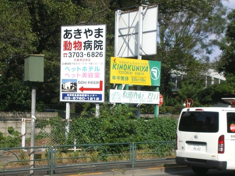 駒沢通りを二子玉川方面から来た際はこちらの看板が目印になります。駒沢通りを恵比寿方面から来た場合→こちらの看板が目印です。看板を通りすぎて50メートル「レストラン焼肉きんぐ」を角入り約100メートル
