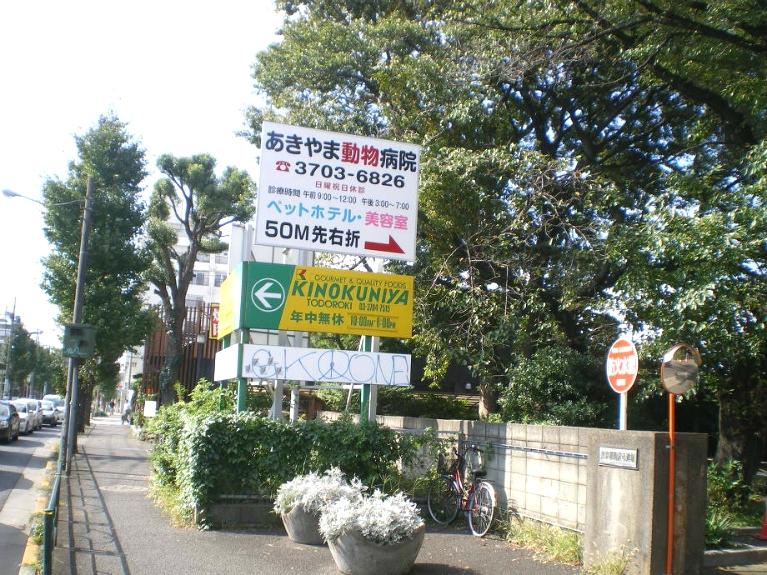 駒沢通りを恵比寿方面から来た際はこちらの看板が目印になります。